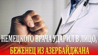 В Германии доктора ударил беженец из Азербайджана