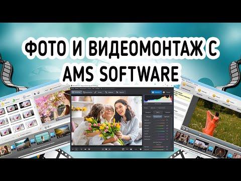 Мой опыт работы с программами для фото и видеомонтажа от AMS Software