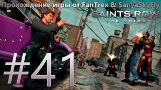 Прохождение Saints Row 3 (The Third): Миссия #41 Воздушный Стилпорт