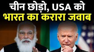 अमेरिका ने भारत के साथ फिर वोही किया | India Will Not Forgive America for This Mistake