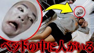 【恐怖】ベッドの中に人が埋まってるドッキリがヤバすぎたwww