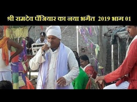 रामदेव पंजियार भगत भाग 01 नया वीडियो