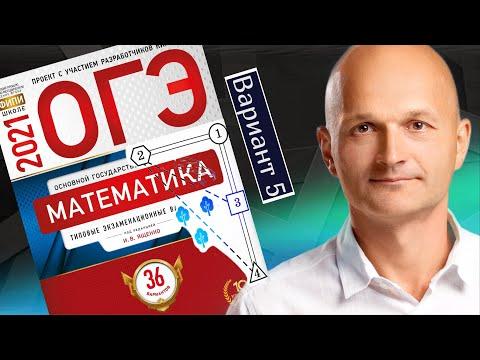 Решаем новый ОГЭ 2021 Ященко математика Вариант 5