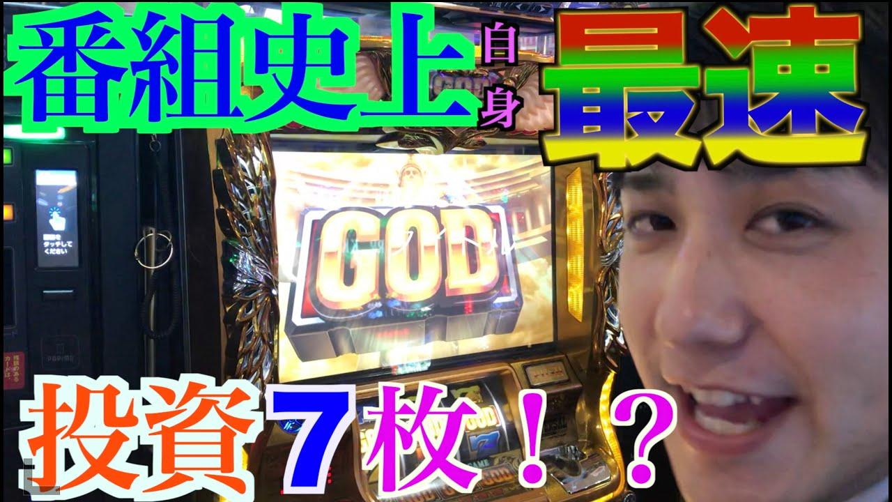 【GOD凱旋】今日もGOD引いちゃうよ!番組史上自身最速GOD「クズキン」クズリーマン金太郎7