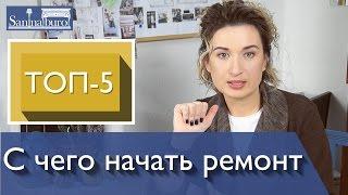 видео Как сделать ремонт квартиры самостоятельно: подготовка