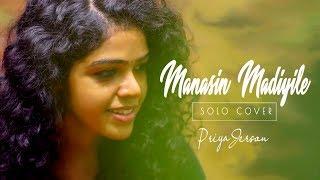 MANASIN MADIYILE COVER | PRIYA JERSON | MANATHE VELLITHERU | JOHNSON MASTER