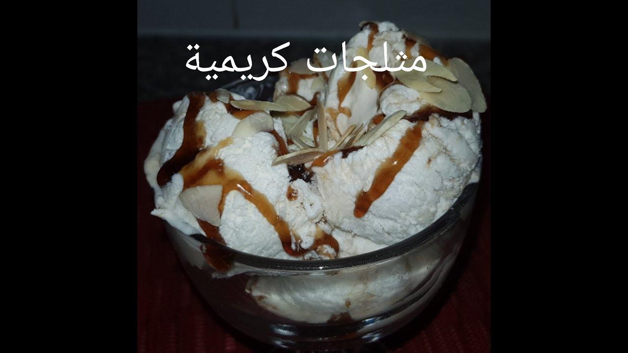 مطبخ ام وليد مثلجات كريمية بذوق الكرامال