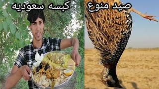 فلوك ومغامرات صيد الدراج ولبط المهاجر وطبخ على الطريقه السعوديه