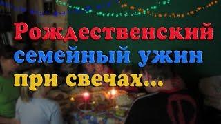 Рождественский семейный ужин при свечах//деревенские будни