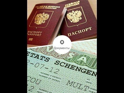 Замуж за француза. Документы на долгосрочную шенгенскую визу во Францию 1 декабря 2017 г.