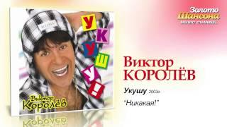 Виктор Королев Никакая Audio