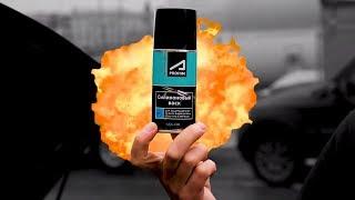 Силиконовый воск Супротек Апрохим - новейшая смазка и защита от окисления для автомобиля и быта