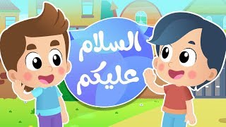 أغنية السلام عليكم | قناة هدهد - Hudhud