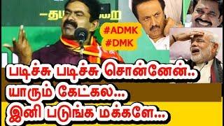 Seeman Angry Tamil People படிச்சி படிச்சி சொன்னேன் யாரும் கேட்கல இனி படுங்க மக்களே