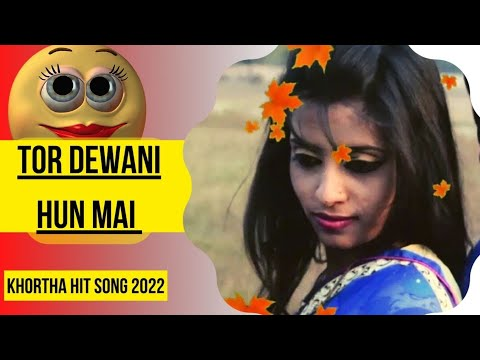 तोर दीवानी   Tor Diwani   Khortha Video Song 2018   Superhit   Satish & Kalyani   Superhit