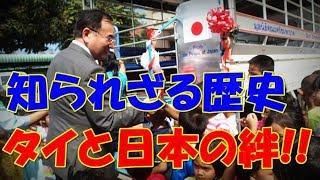 【海外の反応】「日本は我々の母だ」親日国タイと日本の絆に感動!!日本人の知らない驚愕の歴史に世界がびっくり仰天!!