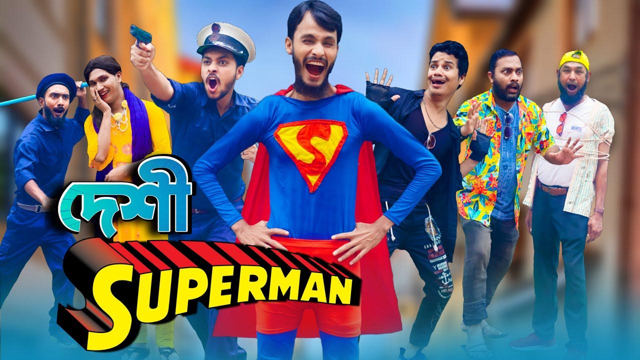 Download দেশী সুপারম্যান   Desi Superman   Bangla Funny Video   Family Entertainment bd   Desi Cid