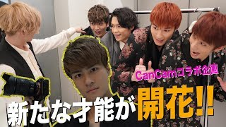 SixTONES【CanCamコラボ企画】迷?名?カメラマン誕生!