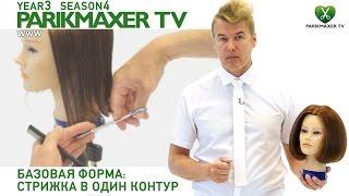 Базовая форма: стрижка в один контур. Вячеслав Дюденко парикмахер тв parikmaxer.tv