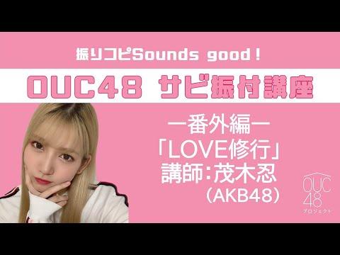 チャンネル登録はこちら https://www.youtube.com/channel/UCfmrcEdes7yDtEISGPM1T-A?sub_confirmation=1 AKB48メンバーが講師となってAKB楽曲のサビの振付 ...