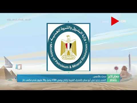 صباح الخير يا مصر - كشف جديد في أبو سنان بالصحراء الغربية بإنتاج يومي 4100 برميل و18 مليون قدم غاز  - نشر قبل 10 ساعة