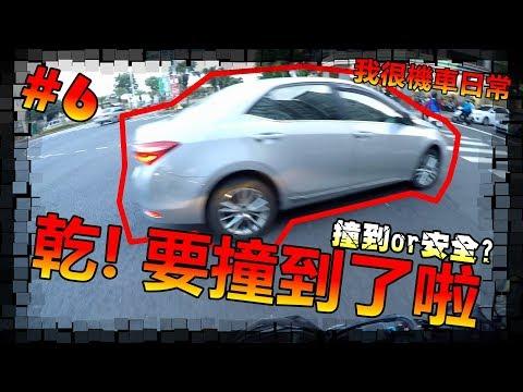 【KaKai】煞車技能點滿!!! 回程差點被擊落!?!? =我很機車日常=