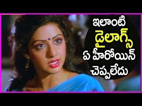 Sridevi Superb Dialogues In Telugu - Veteran Actress Passed Away | Rose Telugu Movies