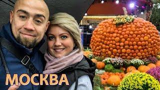 Осень в Москве. Украсили выходной яркими тыквами и вкуснейшими сырами