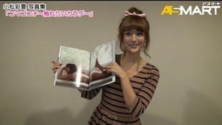 小松彩夏写真集「コマゴコチ~触れたいカラダ~」、DVD「Hawaaaaaaaaaai...