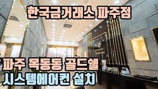 한국금거래소 파주점 시스템에어컨 설치 파주 목동동 골드…