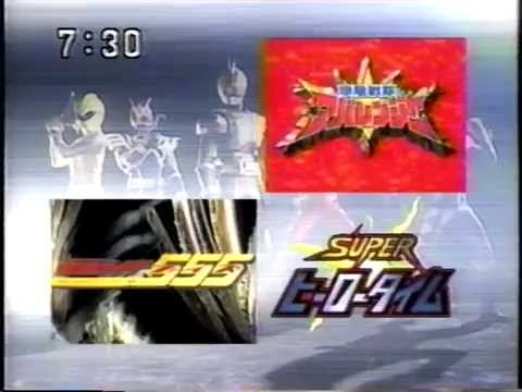 SUPERヒーロータイム(2003) OP...