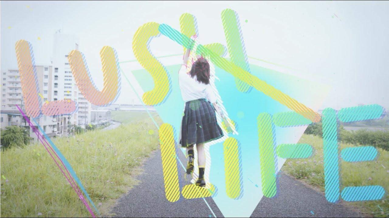 clammbon「Lush Life!」MV振付
