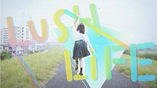 クラムボン『モメント e.p. 3』より「Lush Life!」MVを公開! clammbon「Lush Life!」 ディレクション/アニメーション: sankaku カメラ: 古屋 和臣 カメラアシ...