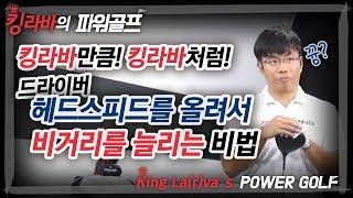 킹라바만큼! 킹라바처럼! 드라이버 헤드스피드를 올려서 비거리를 늘리는 비법공개 / 김현구 프로