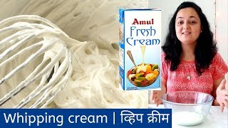 Whipping Cream | HOW TO WHIP CREAM from Amul fresh Cream