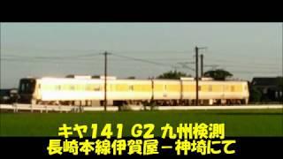 キヤ141 G2 九州検測 長崎本線伊賀屋―神埼にて
