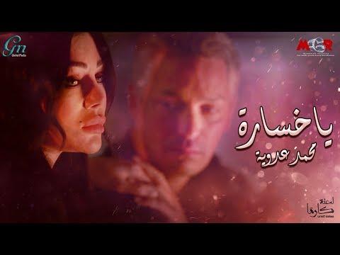 اغنية يا خسارة غناء محمد عدوية ..اجمل قصة حب بين ' عمر ❤ كارما ' l رمضان 2018