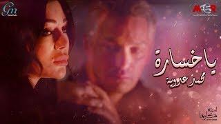 """اغنية يا خسارة غناء محمد عدوية ..اجمل قصة حب بين """" عمر ❤ كارما """" l رمضان 2018"""