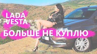 LADA VESTA НЕДОСТАТКИ - НЕ КУПЛЮ БОЛЬШЕ НИКОГДА..