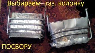 Как выбрать газовую колонку (ПОСВОРУ метод)