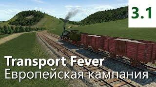 Прохождение Transport Fever. Европейская кампания. Миссия 3 - Тяжелые времена [1/4]