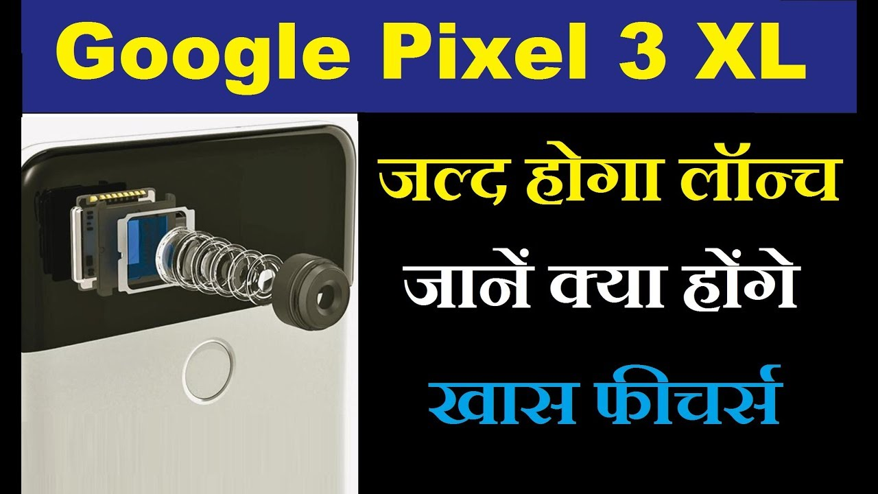 Google Pixel 3 XL - Launching soon, know what will be the special features