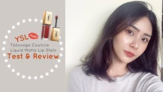 YSL Tatouage Couture Liquid Matte Lip Stain REVIEW | YSL 超美霧面唇露分享