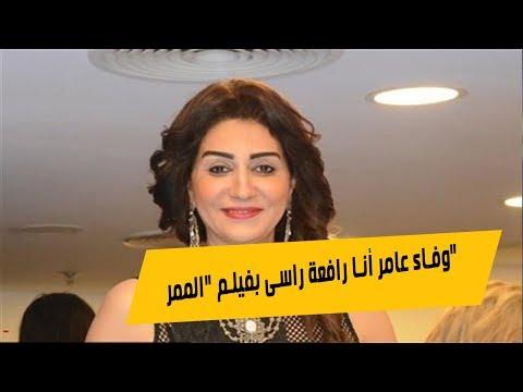 وفاء عامر: أنا رافعة راسى بفيلم -الممر- وبطالب الجيش بتكرار التجربة  - 19:54-2019 / 10 / 9