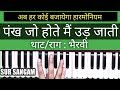 Download Pankh Jo Hote Main Ud Jati II hindustani music classes  II Sur Sangam Bhajan on Harmonium MP3 song and Music Video