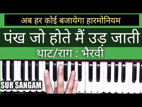Pankh Jo Hote Main Ud Jati II hindustani music classes  II Sur Sangam Bhajan on Harmonium