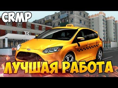 КАК БЫСТРО ЗАРАБОТАТЬ В КРМП - GTA КРИМИНАЛЬНАЯ РОССИЯ #59