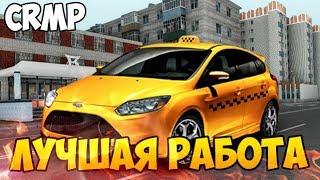 Он хочет заработать 100.000.000 рублей на шахте ЧТО? | GTA:Криминальная Россия КРМП/CR:MP
