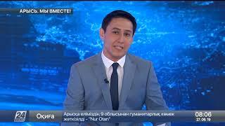 Выпуск новостей 08:00 от 27.06.2019