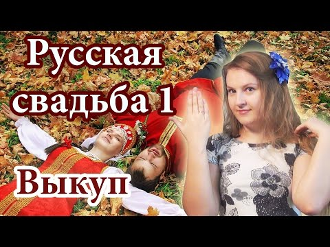 #74 Russian culture - Russian Wedding traditions 1 - Buy out, русская свадьба, выкуп невесты